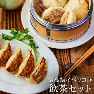 イベリコ豚 六本木 餃子(40個)&肉まん(9個)飲茶セット イベリコ屋