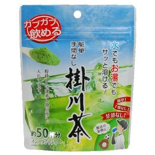 【3パック計120g(1パック40g)】簡単 手間なし 掛川茶(インスタントティー)