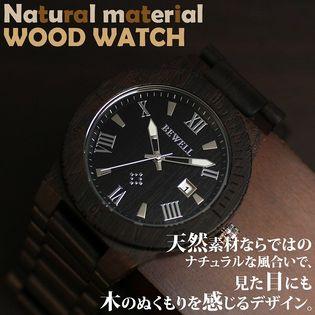 木製腕時計 日本製ムーブメント 日付カレンダー 軽い 軽量  WDW017-02 メンズ腕時計