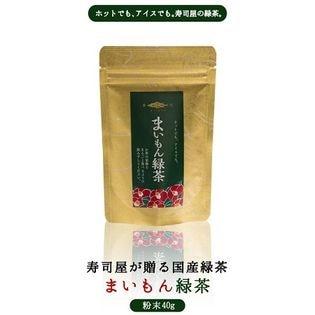 まいもん緑茶40g!寿司屋の緑茶!国産緑茶使用!