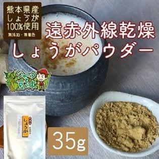 【35g】武蔵庵 遠赤乾燥生姜粉末