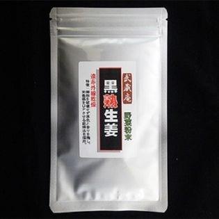 遠赤乾燥 熟成黒生姜粉末 35g 無添加・無着色