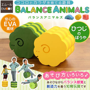 【イエロー/ひつじ】遊んで学ぶ知育玩具 バランスアニマルズ