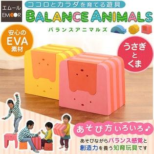 【オレンジ/うさぎとくま】遊んで学ぶ知育玩具 バランスアニマルズ