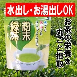 """【30g×1袋】水出しOK!特選""""粉末緑茶"""""""