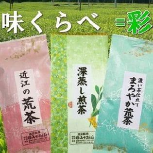 【計300g】お茶 味くらべ3種セット=彩=