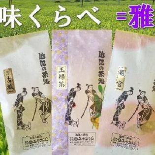 【計300g】お茶 味くらべ3種セット=雅=