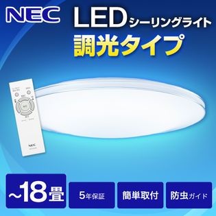 NEC 洋風LED シーリングライト (-18畳/調光のみ) リモコン付き サークルタイプ