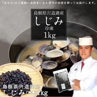 島根県産しじみ1kg