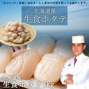 北海道産 生食ホタテ1kg
