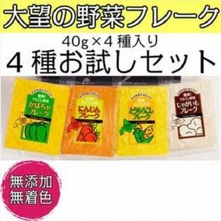 【4種お試しセット】大望野菜フレーク(北海道産)