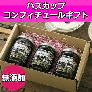 【170g×3本】ハスカップジャムギフト(北海道産)