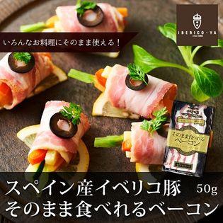 【50g】スペイン産イベリコ豚そのまま食べれるベーコン