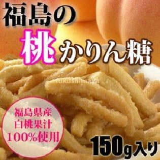 【150g×10袋】桃かりんとう っとりサクサク、福島県産桃果汁タップリ!