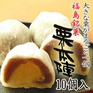 【10個入】栗本陣 福島銘菓 限定スイーツ