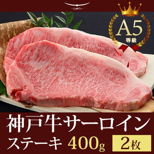 A5等級 神戸牛 サーロイン ステーキ400g(ステーキ2枚)