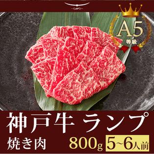 【A5証明書付】A5等級 神戸牛 特選赤身 ランプ 焼肉 800g(5-6人前)