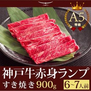A5等級 神戸牛 特選赤身 ランプ すき焼き 900g(6-7人前)
