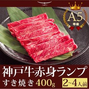 A5等級 神戸牛 特選赤身 ランプ すき焼き 400g(2-4人前)