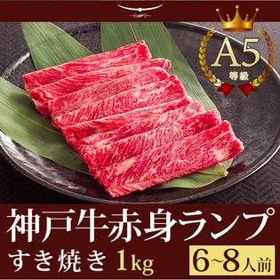 A5等級 神戸牛 特選赤身 ランプ すき焼き 1kg(6-8人前)
