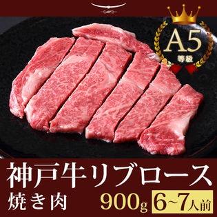 A5等級 神戸牛 極上霜降り リブロース 焼肉 900g(6-7人前)