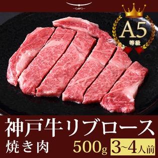A5等級 神戸牛 極上霜降り リブロース 焼肉 500g(3-4人前)