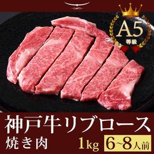 A5等級 神戸牛 極上霜降り リブロース 焼肉 1kg(6-8人前)