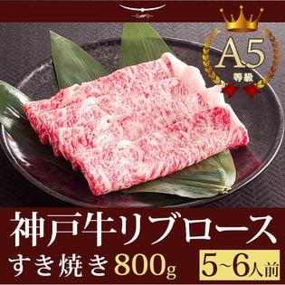 【証明書付】A5等級 神戸牛 極上霜降り リブロース すき焼き 800g(5-6人前)