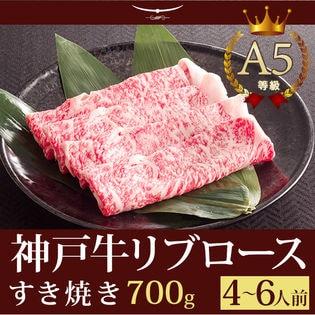【証明書付】A5等級 神戸牛 極上霜降り リブロース すき焼き 700g(4-6人前)