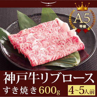 【証明書付】A5等級 神戸牛 極上霜降り リブロース すき焼き 600g(4-5人前)