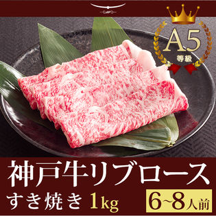 【証明書付】A5等級 神戸牛 極上霜降り リブロース すき焼き 1kg(6-8人前)