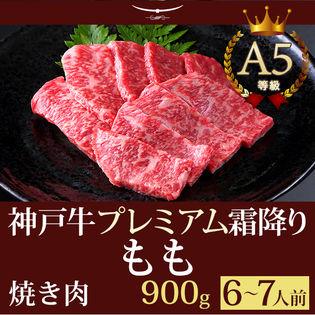 【証明書付】A5等級 神戸牛 プレミアム霜降りもも 焼肉 900g(6-7人前)