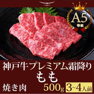 【証明書付】A5等級 神戸牛 プレミアム霜降りもも 焼肉 500g(3-4人前)