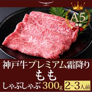 【証明書付】A5等級 神戸牛 プレミアム霜降りもも しゃぶしゃぶ 300g(2-3人前)
