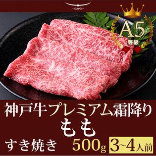 【証明書付】A5等級 神戸牛 プレミアム霜降りもも すき焼き 500g(3-4人前)
