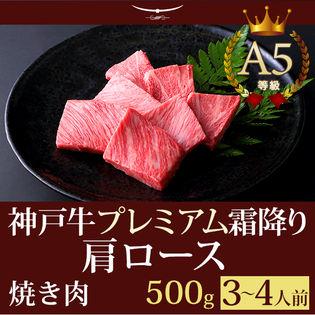 【証明書付】A5等級 神戸牛 プレミアム霜降り肩ロース 焼肉 500g(3-4人前)