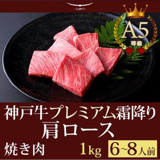 【証明書付】A5等級 神戸牛 プレミアム霜降り肩ロース 焼肉 1000g(6-8人前)