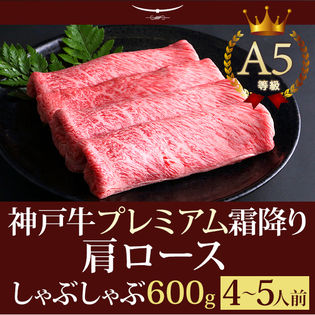 【証明書付】A5等級 神戸牛 プレミアム霜降り肩ロース しゃぶしゃぶ 600g(4-5人前)