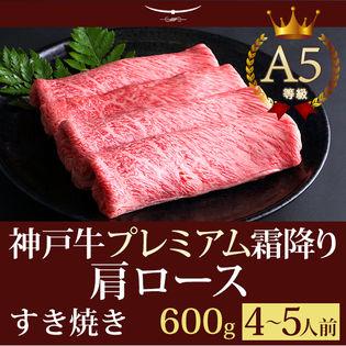 【証明書付】A5等級 神戸牛 プレミアム霜降り肩ロースすき焼き 600g(4-5人前)
