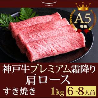 【証明書付】A5等級 神戸牛 プレミアム霜降り肩ロースすき焼き 1kg(6-8人前)