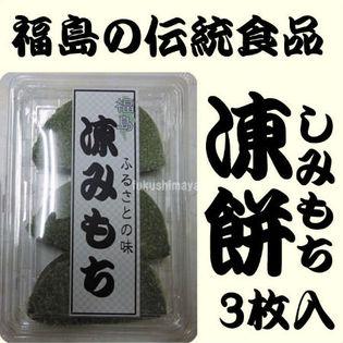 【3枚入×5セット】福島の伝統食品 凍餅(しみもち)