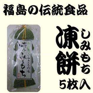 【5枚入×5セット】福島の伝統食品 凍餅(しみもち)