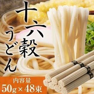 【48束入(4束×12袋)】島原手延べ十六穀うどん