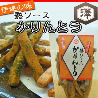 【100g×各5袋】濃厚ソースかりんとう&醤油かりんとう