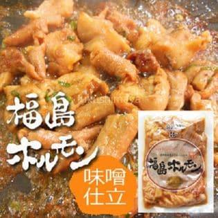 【235g×5袋】福島ホルモン(味噌)
