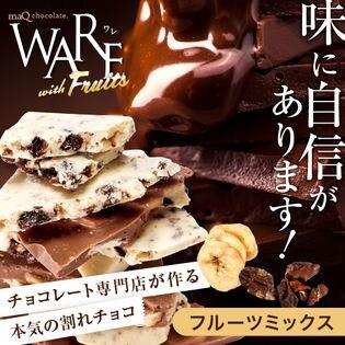 【兵庫】マキィズ割れチョコ 200g(フルーツチョコ) 神戸ラムホワイト