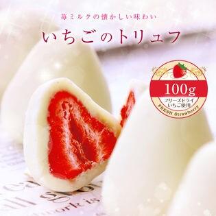 【兵庫】いちごトリュフ 100g