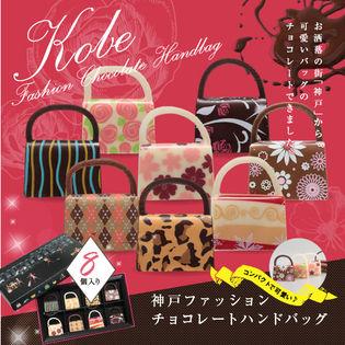 【兵庫】神戸ファッションチョコレート8個入