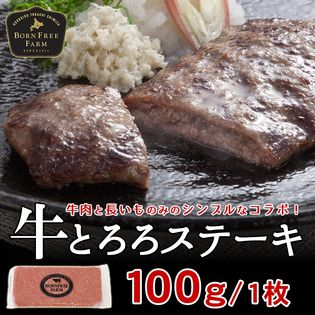 【100g×4枚】牛とろろステーキ