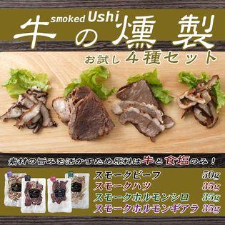 【計155g】牛の燻製 スモーク4種セット